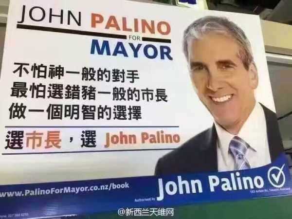 PalinoChineseHoarding.jpg